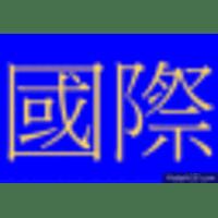 薩摩亞商財旺國際股份有限公司