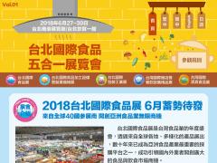 (異業合作)2018年台北食品展電子報