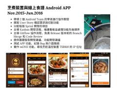 烹煮裝置與線上食譜 Android APP
