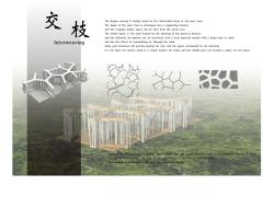 梨園小屋-交枝