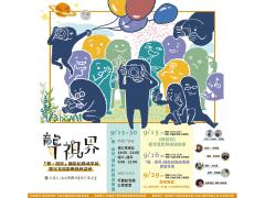 海報設計 / poster design