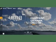 Landing Page: Footprint Okinawa 行腳沖繩