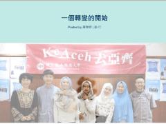 KeAceh網站文章_一個轉變的開始