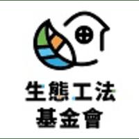台灣生態工法發展基金會