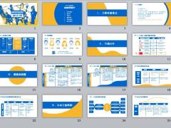 PPT製作-企業分析