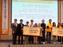 2018微笑台灣 創意教案「你我的家族菜·我們的台灣味 」-玉山銀行最佳創意獎
