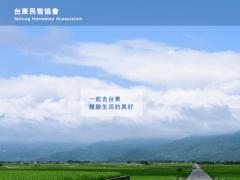 台東民宿協會