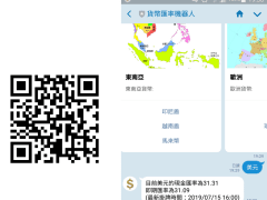 Line Bot 貨幣匯率機機器人 ver.1.9820