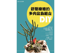 小盆栽課程招生海報