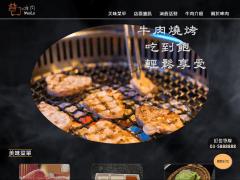 哞肉Moolo(烤肉店)