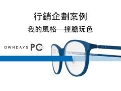 行銷企劃案例-OWNDAYS PC 系列