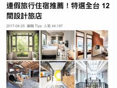 台灣設計旅店報導