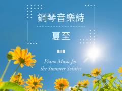 鋼琴音樂詩系列專輯