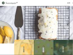 甜點電商網站