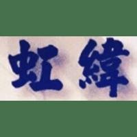 虹緯工程有限公司