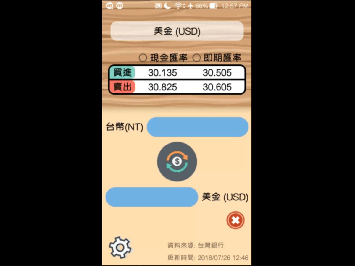 Currency App – Lionel Chueh's Portfolio