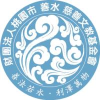 財團法人桃園市善水慈善文教基金會 logo