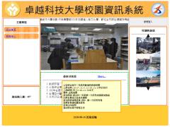 科技大學資訊系統-前台