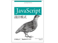 翻譯 - JavaScript Patterns