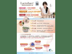 Lactobact 海報設計
