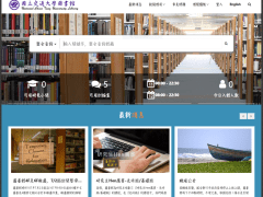 National Chiao Tung University Library Website