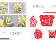 紙的立體造型