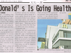 英文報導:McDonald's Is Going Healthier