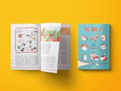 《每個Z》雜誌創刊號-遊戲人生