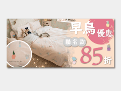 電商Banner廣告設計