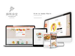 蜂鳥食堂UIUX設計