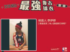 NBA STORE TAIWAN人氣票選