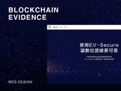 區塊鏈存證應用 - 網站設計