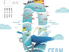 拯救海洋減塑行動設計比賽海報
