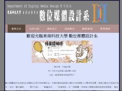簡易系所網站設計