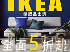平面設計_IKEA