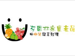 分員林家農產品logo