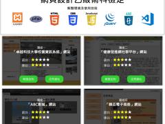 網頁技術士乙級解題網
