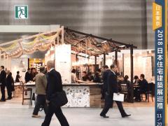 🇯🇵東京連線🇹🇼2018日本住宅建築展巡禮