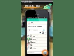 Cuemate AppStore screenshot