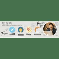 旅遊嘴 - 旅遊產業聯合徵才 logo