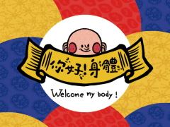 《你好,身體!》