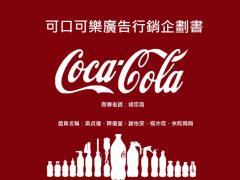 Coca-Cola行銷企劃書