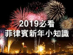 菲律賓過年 也過年?「 2019 菲律賓新年 比台灣熱鬧 」