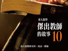 【文字】臺大教學傑出教師的故事10