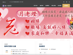 松山慈惠堂官方網站