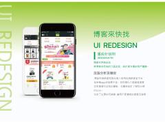 App UI redesign
