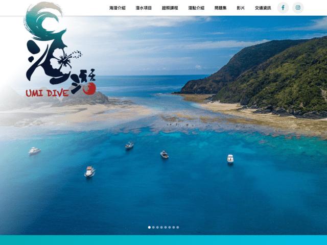沖繩海潛 Umi Dive Okinawa