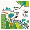 台灣城鄉發展學會