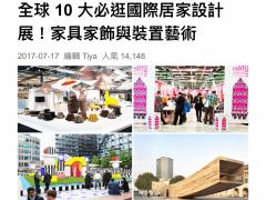 全球設計展覽報導