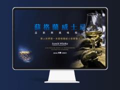 蘇格蘭威士忌 | 網頁設計